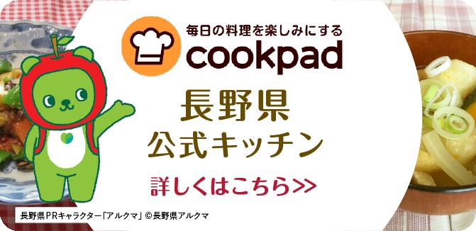 cookpad_sp_off